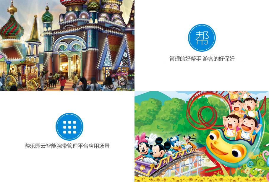 游乐园RFID智能腕带应用方案
